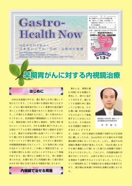 日本は先進国の中では、最も胃がんの多い国として 知られています。これ