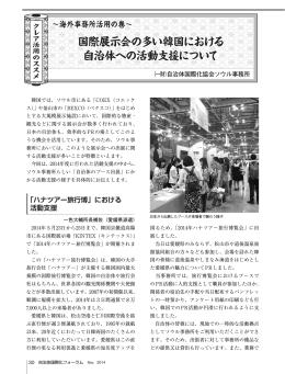国際展示会の多い韓国における 自治体への活動支援について