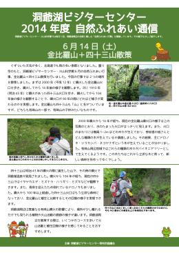ぐずついた天気が多く、北海道でも雨の多い季節となりました。曇り 空の