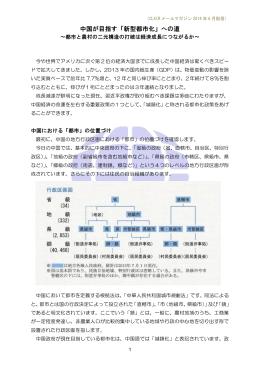 中国が目指す「新型都市化」への道
