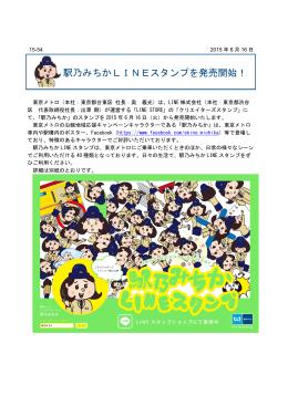 駅乃みちかLINEスタンプを発売開始!