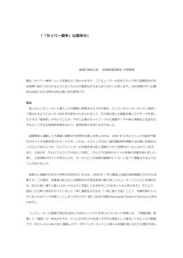 『「サイバー戦争」は戦争か』 国連代表部公使 前情報通信課長 中前隆博氏