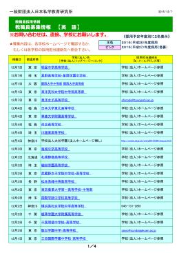 英語 - 日本私学教育研究所