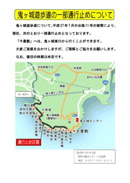 鬼ヶ城遊歩道について、平成 27年 7月の台風11号の被害により、 現在