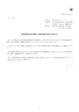 東京証券取引所市場第一部指定承認に関するお知らせ 【PDFファイル】