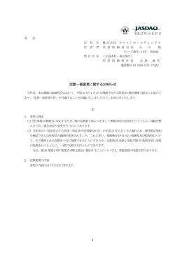 定款一部変更に関するお知らせ (pdf: 267 KB)