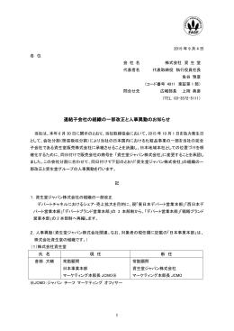 連結子会社の組織の一部改正と人事異動のお知らせ [ PDF : 176KB ]