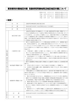 東京都市計画地区計画 気象研究所跡地周辺地区地区計画について
