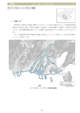 推進編 ⑦リバーフロント・シーフロント地区