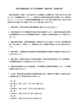 「市街化調整区域における計画開発(地区計画)の取扱方針」【最終改正