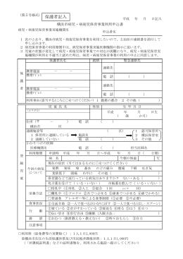 横浜市病児保育事業利用(変更)申込書(第5号様式)