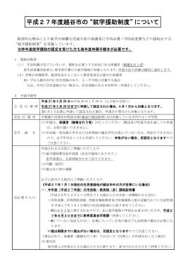 平成27年度越谷市の就学援助制度について(PDF:142KB)