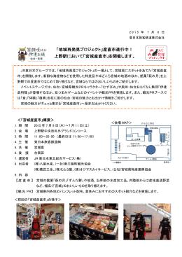 宮城産直市 - JR東日本