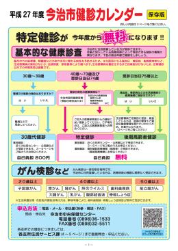 平成27年度特定健診・がん検診等カレンダー
