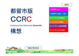 都留市版 CCRC構想
