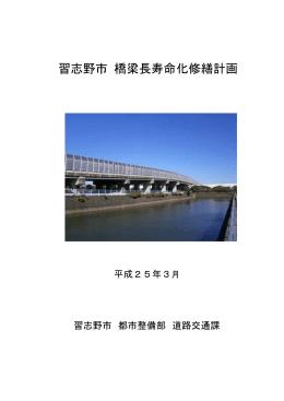 習志野市 橋梁長寿命化修繕計画(PDF:182KB)
