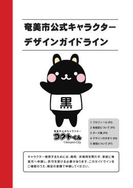 奄美市公式キャラクターデザインガイドライン(PDF:1955KB)