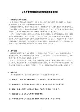 いわき市市制施行50周年記念事業基本方針(PDF形式 259.7KB)