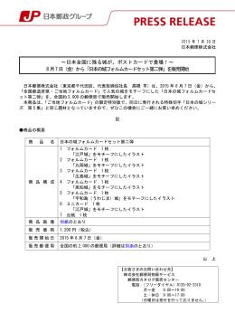 から「日本の城フォルムカードセット第二弾」