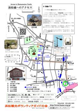 浜松城へのアクセス