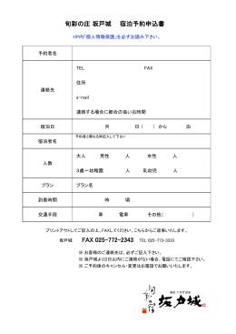 旬彩の庄 坂戸城 宿泊予約申込書