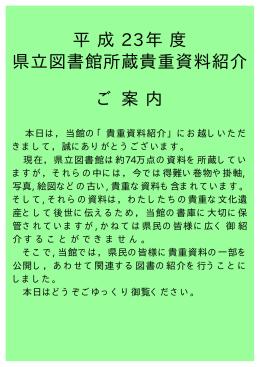 史料に見る鶴丸城 - 鹿児島県立図書館