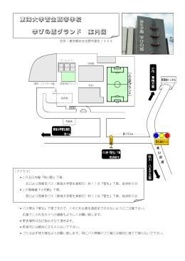 東海大学菅生高等学校 学びの城グランド 案内図
