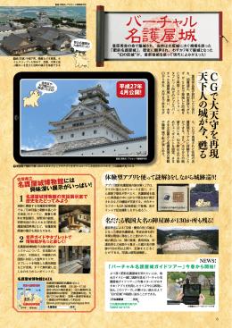 バーチャル名護屋城チラシ(PDF 2MB)