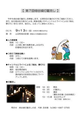 【 第7回畑谷城灯籠流し 】