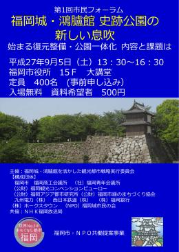 PDF書類 - 福岡城市民の会