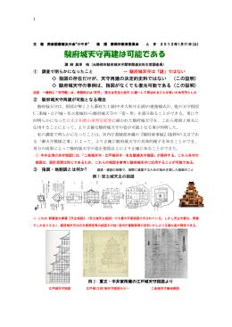 駿府城天守再建は可能である/黒澤脩氏講演会(2012年1月21日)