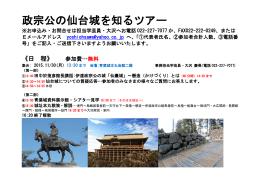 政宗公の仙台城を知るツアー