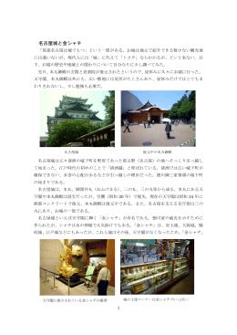 第二回 名古屋城と金シャチ