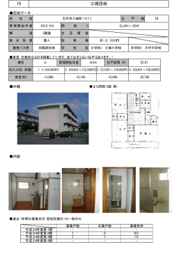 16.三城団地[PDFファイル/48KB]