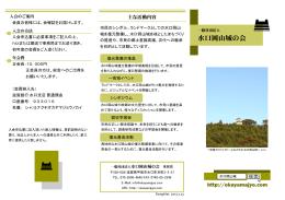 パンフレット - 水口岡山城の会