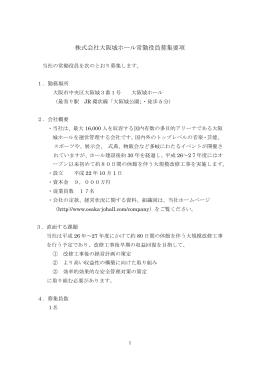 株式会社大阪城ホール常勤役員募集要項