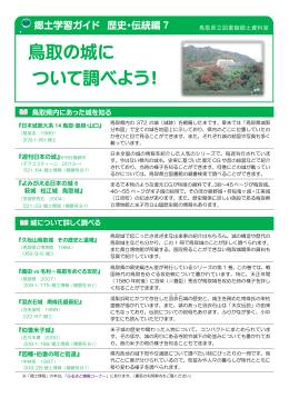 鳥取の城について調べよう!(PDFファイル350