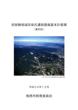史跡勝尾城筑紫氏遺跡整備基本計画(案)要約版(PDFファイル