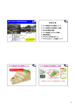 地すべりのすべり面形状推定技術pdf
