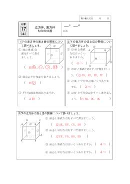 ( 面  あ、  い、  う、  お ) ( 面  い ) ( 4つ ) ) ) ) )