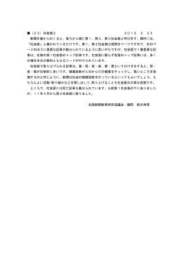 社会面2 2012.3.23 新聞を裏からめくると、後ろから順に第1、第2