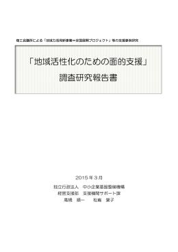 「地域活性化のための面的支援」 調査研究報告書