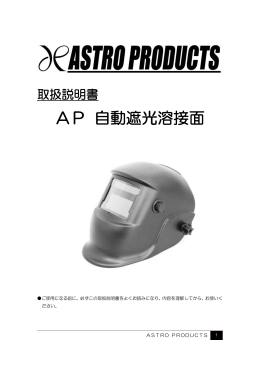 AP 自動遮光溶接面 - アストロプロダクツ