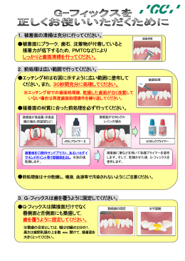1.被着面の清掃は充分に行ってください。 被着面にプラーク,歯石,沈着