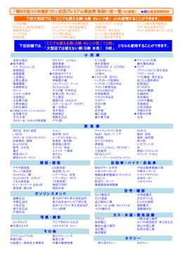 「第65回つくみ港まつり」 記念プレミアム商品券 取扱い店一覧(50音順)