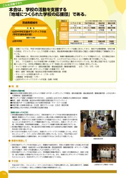 本会は、学校の活動を支援する 「地域につくられた学校の応援団」である。