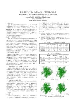 衛星測位に用いる低コスト受信機の評価