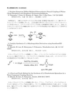 希土類触媒を用いる合成反応 1. Divalent Samarium Triflate Mediated