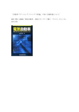 「自動車パワーエレクトロニクス特論」で用いる教科書について