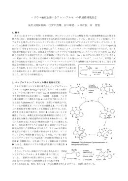 ロジウム触媒を用いるアレン–アルキンの新規環構築反応 金沢大院医薬